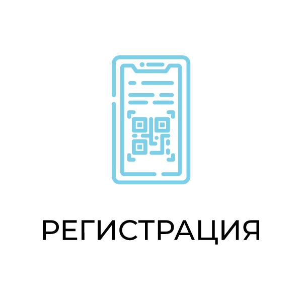 Регистрация -